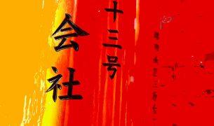 DEVALLAN rapport détonement 2 305x180 - Gwilherm, promo 2021, au Japon puis à Londres pour sa troisième année internationale